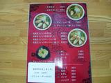 20110826_西食_メニュー
