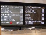 20140301_松戸富田製麺_MENU