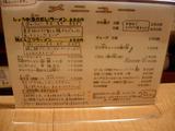 20080810_はなふく_メニュー