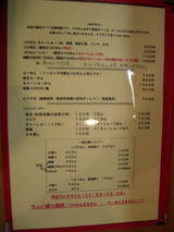 20091024_KOKORO_メニュー