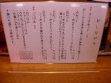 20110226_雅ノ屋_メニュー2