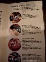 20090607_酔亭_メニュー2
