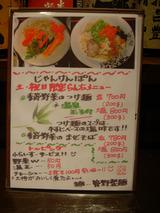 20091010_じゃんけんぽん_メニュー2