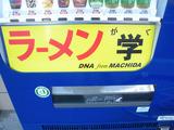 20141231_学_自販機