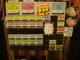 20100612_麺場花火_メニュー