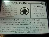 20090306_のぼる_メニュー2