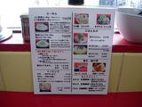20110430_風火_メニュー