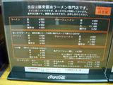 20100425_はま家_メニュー