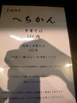 20121117_へちかん_MENU