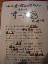 20090411_魚魚_メニュー2
