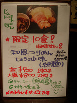 20091010_じゃんけんぽん_メニュー1