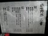 20130516_豚野郎_メニュー