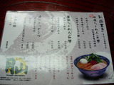 20090117_月山_メニュー