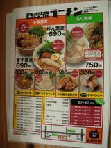 20110319_りんすず食堂_メニュー