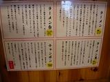 20090903_西谷家_紹介