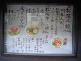 20110430_大龍軒_メニュー