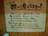 20090821_武道家_メニュー