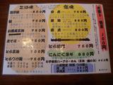 20131116_虎_MENU1