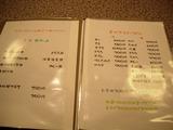 20081227_くわ田_メニュー2