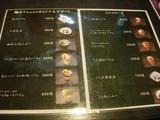 20080419_麺カフェみたけ_メニュー2