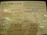 20100702_国松_メニュー