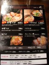 20081228_椿_メニュー