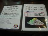 20120331_TABOO_メニュー1