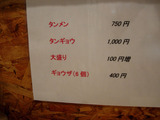 20090806_トナリ_メニュー
