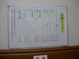 20080622_幸楊_メニュー