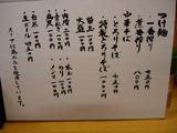 20100417_三三七_メニュー