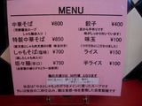 20090602_華丸_メニュー