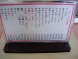 20080601_かいざん_メニュー1
