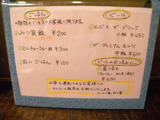 20120815_みつ葉_メニュー2