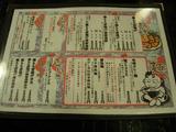 20110421_麺ジャラスK_メニュー