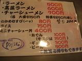 20100702_たちばな_メニュー