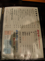 20090117_三ツ矢堂製麺_メニュー1