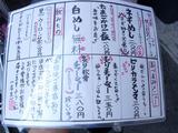 20091003_はなび_メニュー2