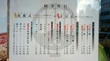 20170109_つじ田担々麺_MENU1