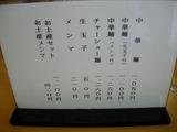20110906_永福町大勝軒_メニュー