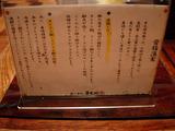 2008717_平太周味庵_こだわり2