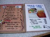 20080615_めんくら_メニュー2