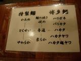 だるま大使本店_麺