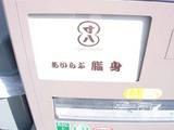 20080322_寸八_あいらぶ脂身