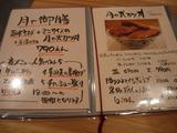 20110109_月や_メニュー2
