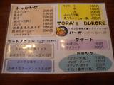20131116_虎_MENU2