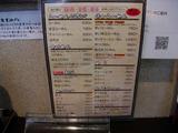 20110318_青樹_メニュー