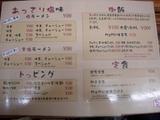 20080419_梨の花_メニュー2