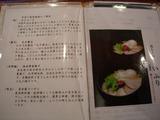 20090111_いふり_食材紹介