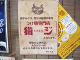 20110906_猫ジ_説明