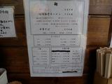 20120814_ゆい六助_メニュー